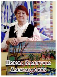 Попова Валентина Александровна - Народный мастер Белгородской области