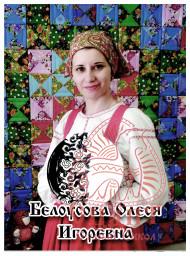 Белоусова Олеся Игоревна - Мастер ДПТ